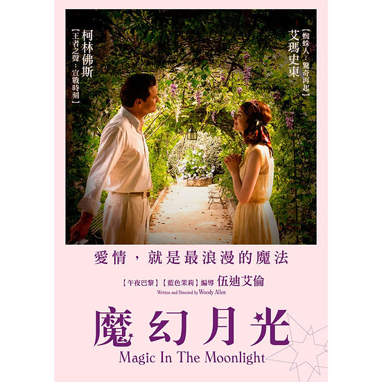 魔幻月光 Magic in the Moonlight (DVD)