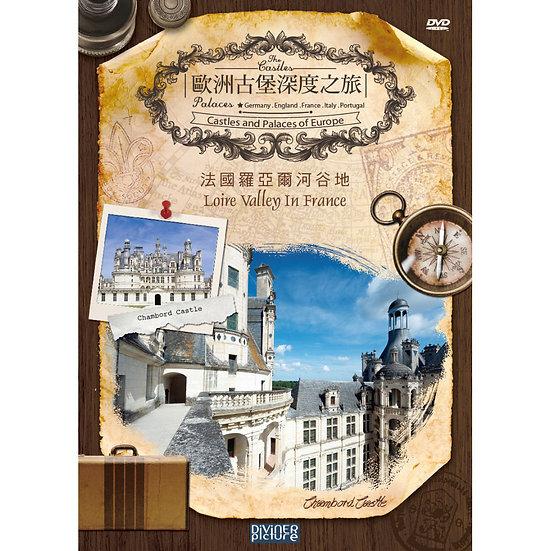 歐洲古堡深度之旅2 - 法國羅亞爾河谷地 (DVD)【那禾映畫】