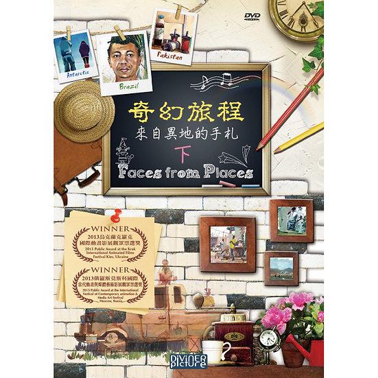 奇幻旅程 - 來自異地的手札(下)Faces from Places (DVD)【那禾映畫】