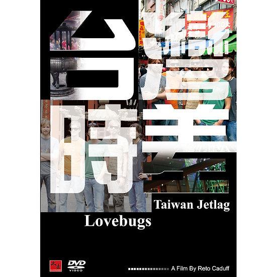 愛情病毒樂團來台紀錄片 - 台灣時差 Lovebugs: Taiwan Jetlag (DVD+CD)