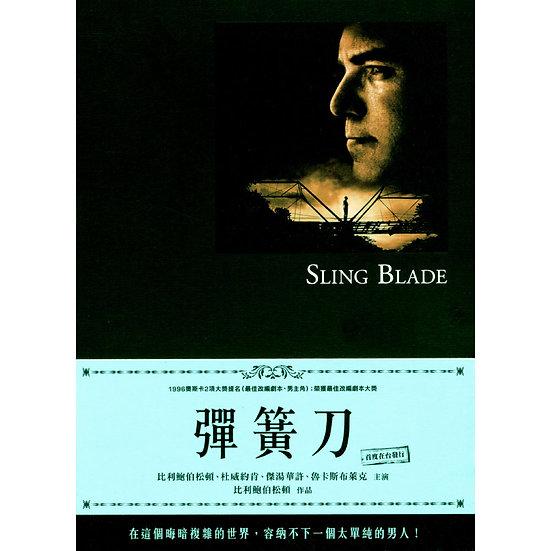 彈簧刀 Sling Blade (DVD)
