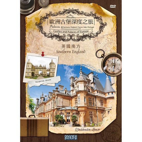 歐洲古堡深度之旅1 - 英國南方 (DVD)【那禾映畫】