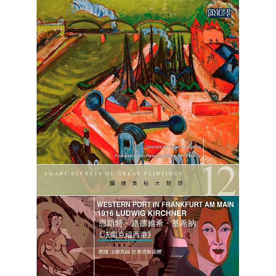 圖繪奧秘大發現12 - 恩斯特.路德維希.基希納《法蘭克福的西港》 (DVD)【那禾映畫】