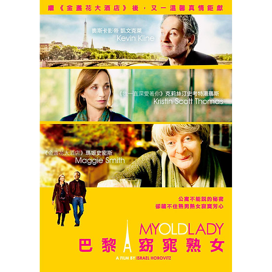 巴黎窈窕熟女 My Old Lady (DVD)