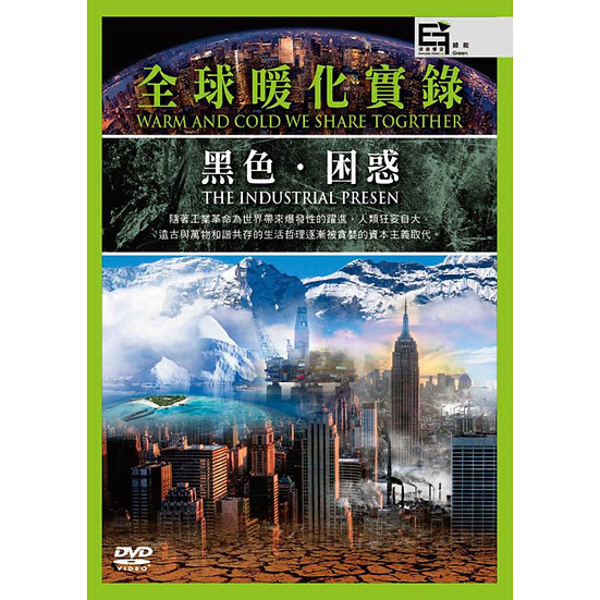 全球暖化實錄:黑色.困惑 Warm and Cold We Share Together - The Industrual Presen (4DVD)
