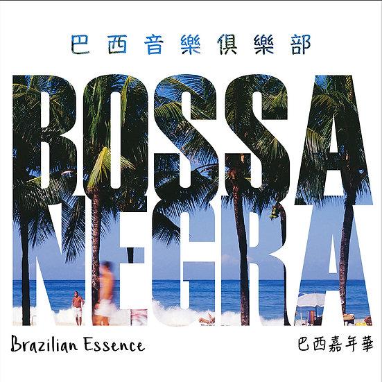 巴西音樂俱樂部:巴西嘉年華 (2016里約奧運特別版) (2CD) 【Evosound】