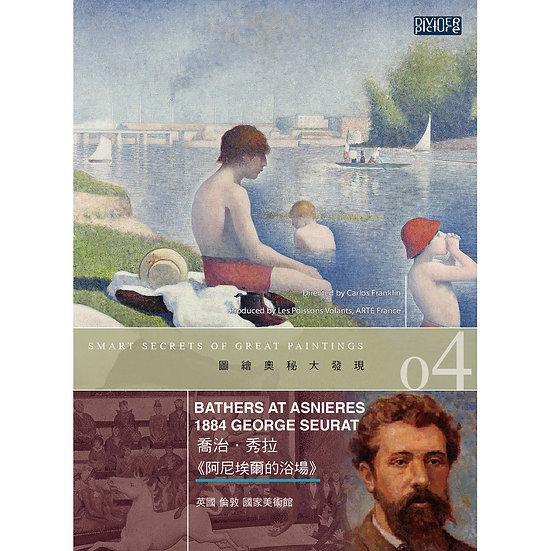 圖繪奧秘大發現4 - 喬治.秀拉《阿尼埃爾的浴場》 (DVD)【那禾映畫】