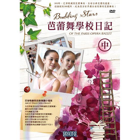 芭蕾舞學校日記(中)Budding Stars (DVD)【那禾映畫】