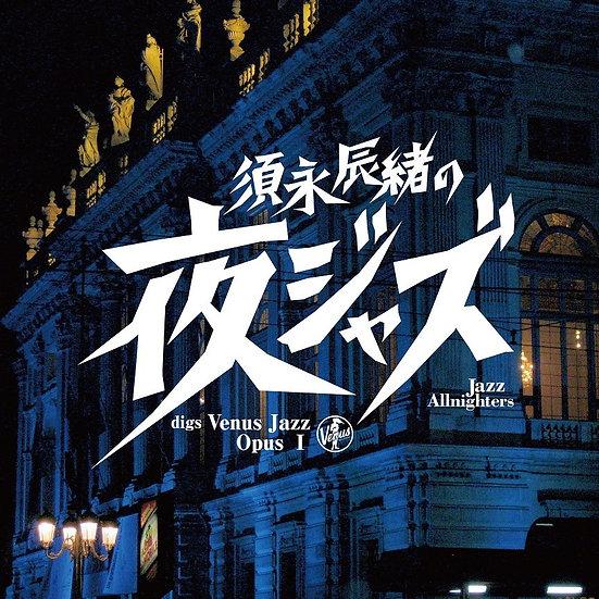 須永辰緒:整晚爵士樂-維納斯爵士樂精選1 (CD) 【Venus】