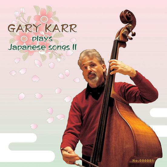 蓋瑞.卡爾:日本之歌Ⅱ Gary Karr: Plays Japanese Songs II (2Vinyl LP)【King Records】