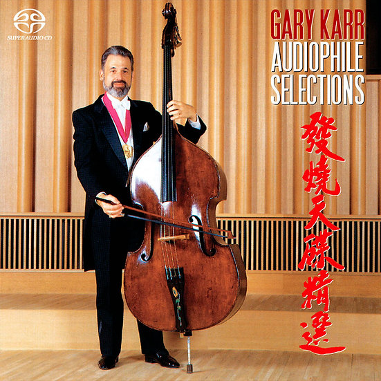 蓋瑞.卡爾:發燒天碟精選 Gary Karr: Audiophile Selections (SACD)【King Records】