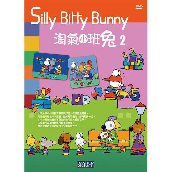 淘氣小班兔2 Silly Bitty Bunny 2 (DVD)【那禾映畫】
