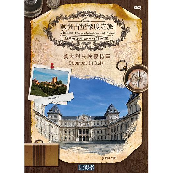 歐洲古堡深度之旅4 - 義大利皮埃蒙特區 (DVD)【那禾映畫】