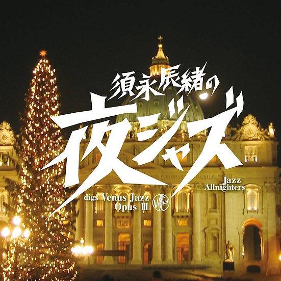 須永辰緒:整晚爵士樂-維納斯爵士樂精選3 (Vinyl LP) 【Venus】