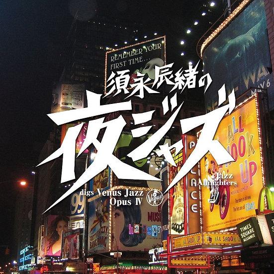 須永辰緒:整晚爵士樂-維納斯爵士樂精選4 (Vinyl LP) 【Venus】