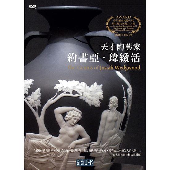 天才陶藝家-約書亞.瑋緻活 The Genius of Josiah Wedgwood (DVD)【那禾映畫】