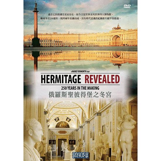 俄羅斯聖彼得堡之冬宮 Hermitage Revealed:250 year in the making (DVD)【那禾映畫】
