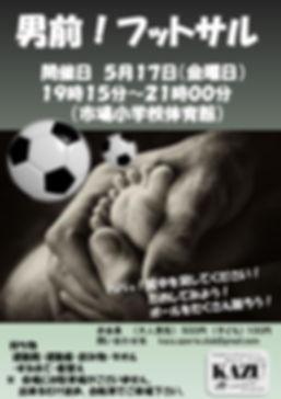 5月_男前!フットサル.jpg