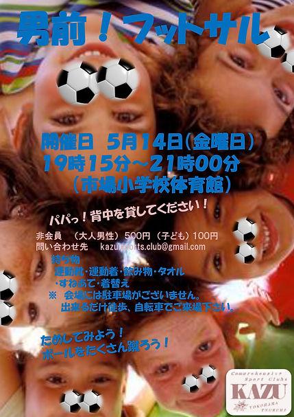 6月_男前!フットサル.jpg