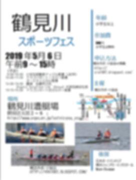鶴見川スポーツフェス.jpg