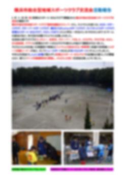 3月_男前!フットサル.jpg