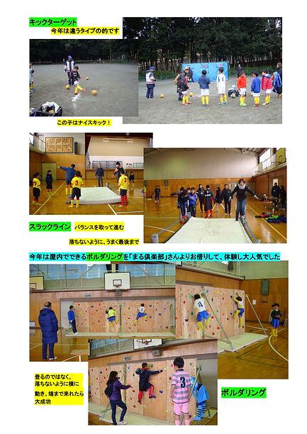 3月_男前!フットサル_02.jpg