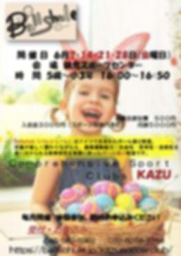 6月_バルシューレ.jpg
