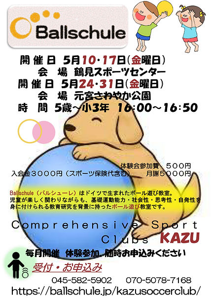 5月_バルシューレ.jpg