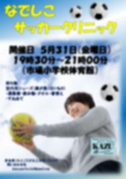 5月_なでしこサッカークリニック.jpg