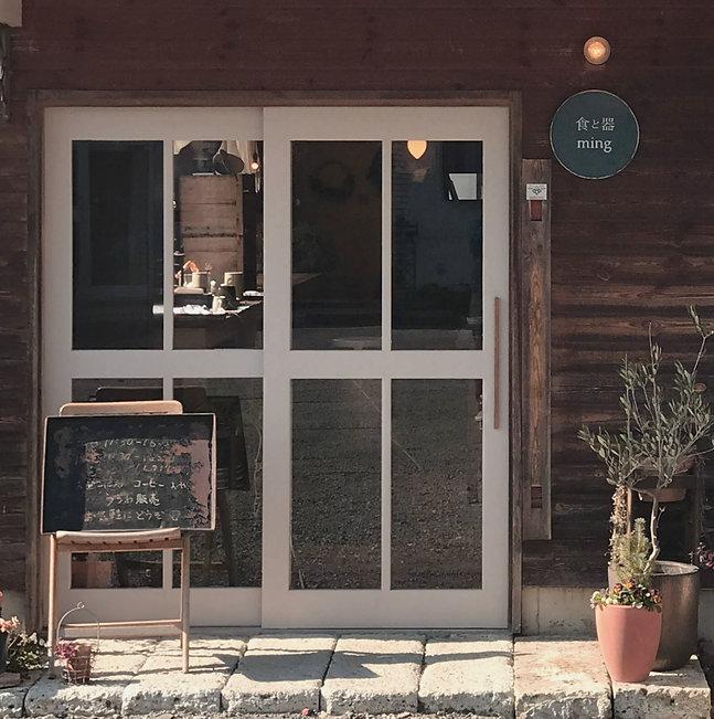 カフェ・ギャラリーの食と器 ming の外観。植物・グリーンが店の内外にあり。