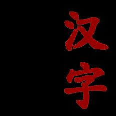 Hanzi.svg.png
