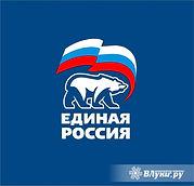 Единая россия.jpg