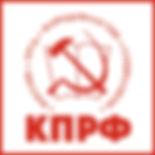 лого кпрф1_красн.jpg