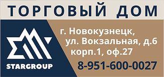 СтарГрупп_266х150_обложка_2019_1_1м.jpg