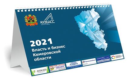 БизнесВласть_2020.png