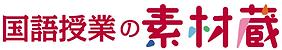 素材蔵ロゴ_.png