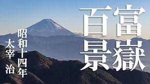 03富嶽百景.jpg