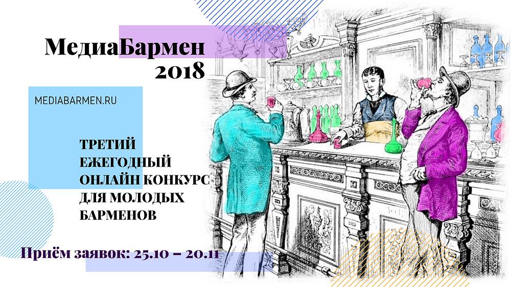 третий ежегодный конкурс для молодых барменов МедиаБармен-2018 пьющие у барной стойки люди раскрашенное ЧБ фото рисунок иллюстрация