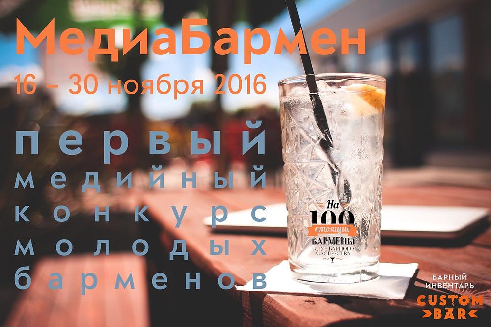 МедиаБармен анонс коктейль конкурс