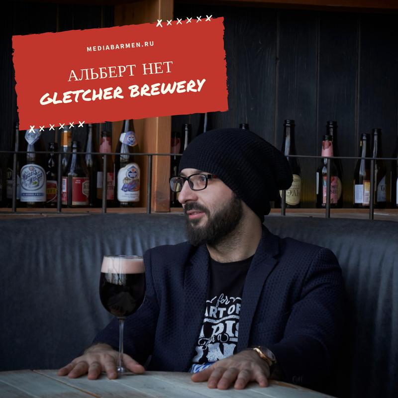 Альберт Нет глетчер пивоварня мужчина в шапке с бокалом тёмного пива стаут бутылки на фоне gletcher brewery