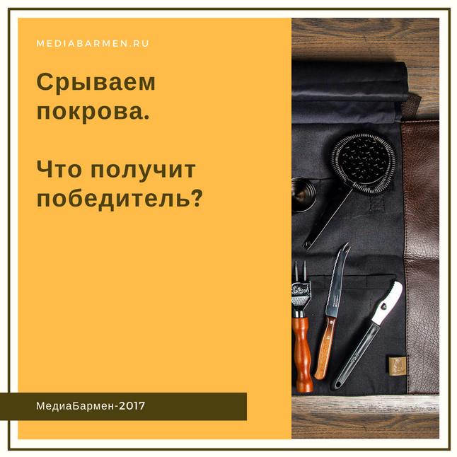 Призовой фонд МедиаБармена-2017