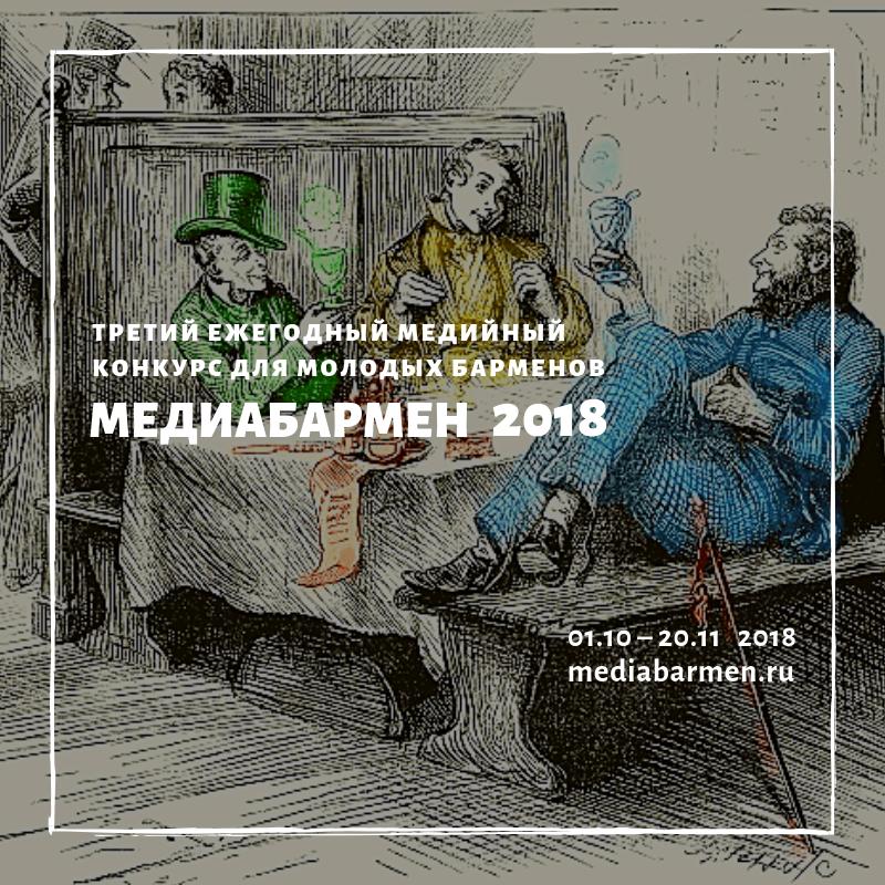 МедиаБармен 2018 афиша анонса начало конкурса для молодых барменов викторианская эпоха молодые люди пьют напитки в заведении