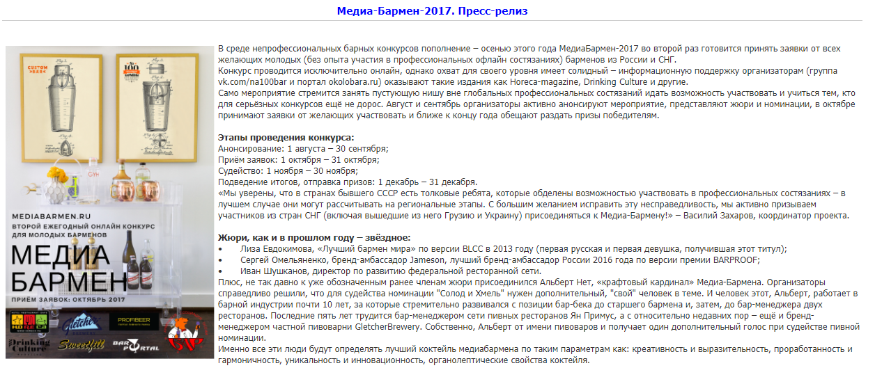 barclass.ru