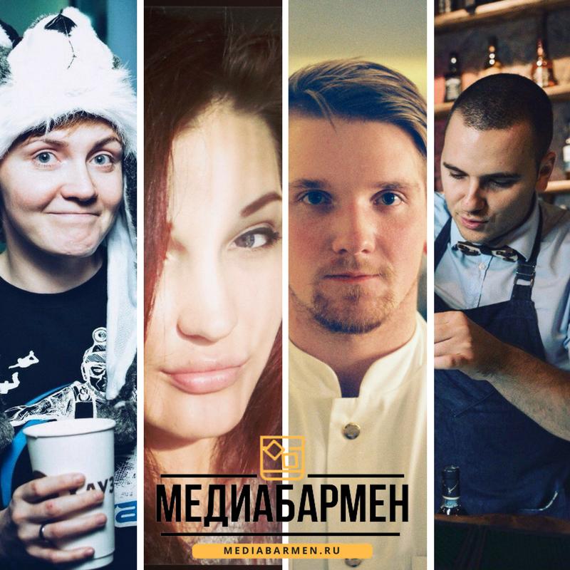 победители медиа бармена лучшие бармены года 2017 конкурс молодых барменов