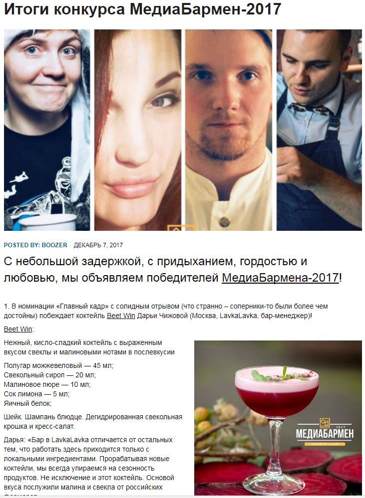 booze-news_итоги