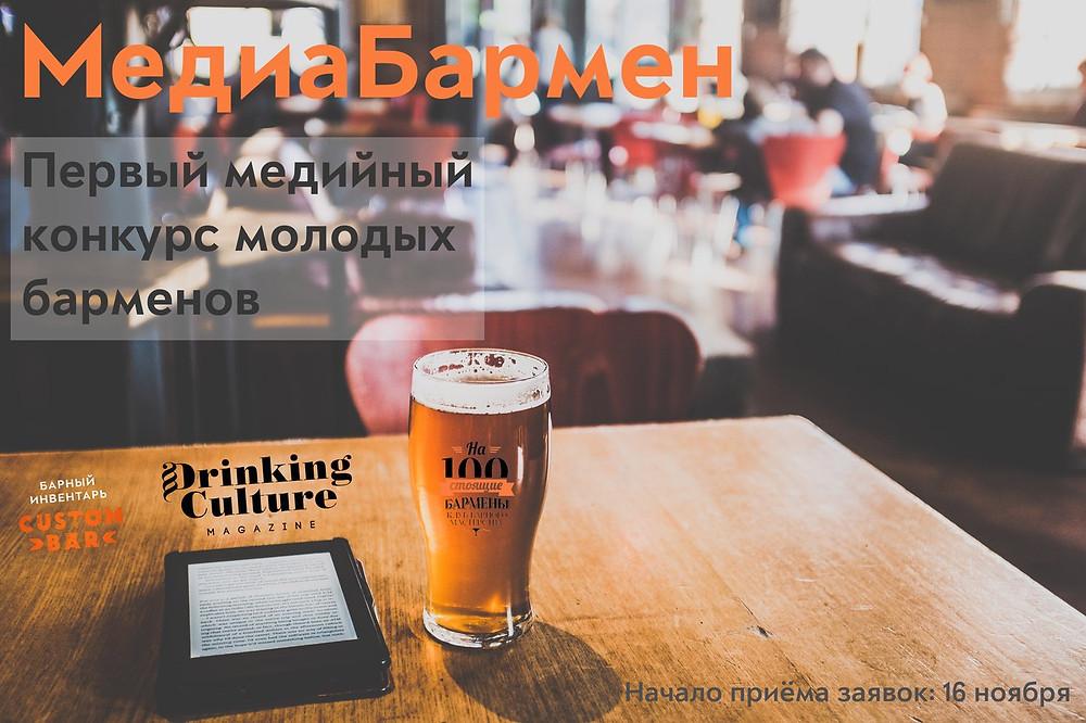 МедиаБармен МедиаБармен-2016 анонс барный конкурс бокал пива первый медийный конкурс молодых барменов