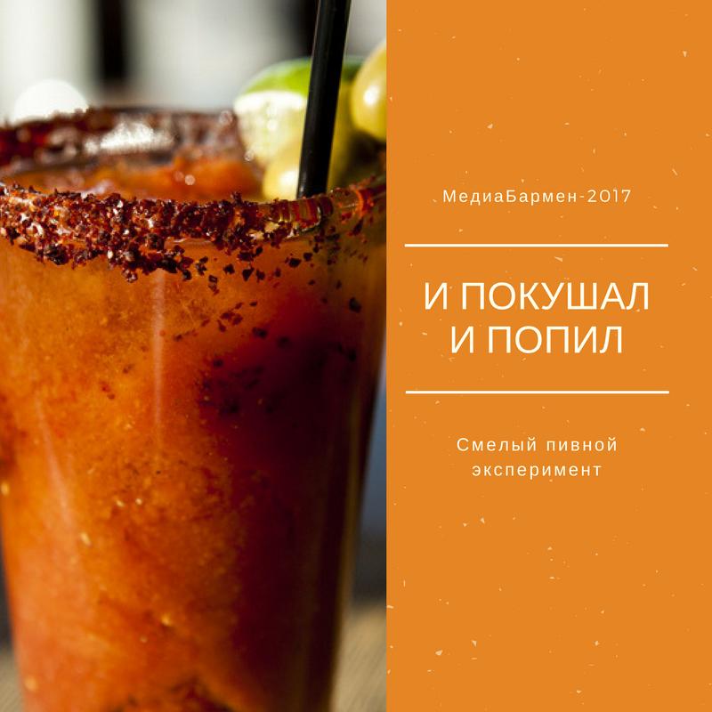 кровавая мэот коктейль с пивом крекерами сыром томатным соком и соевым соусом хайбор оливка красный напиток рим на ободке стакана окаёмка странное сочетание