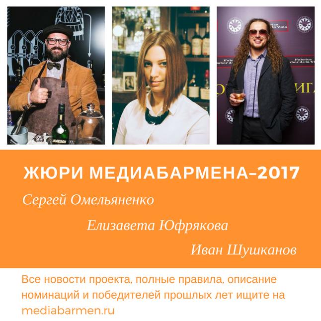 Жюри МедиаБармен–2017