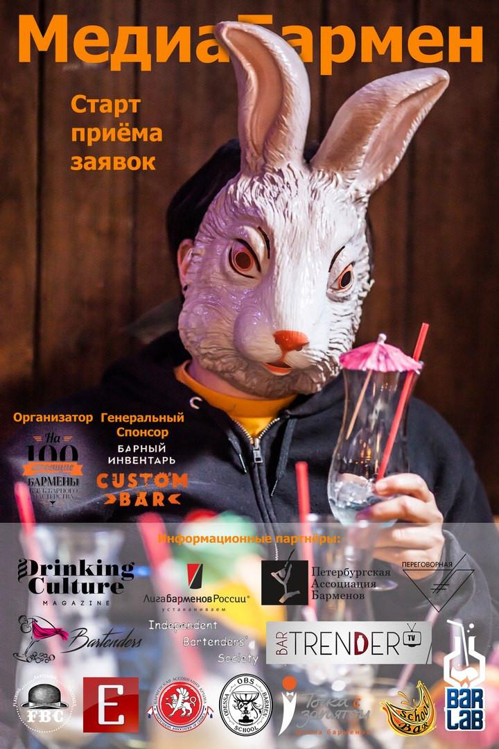 МедиаБармен первый медийный конкурс молодых барменов заяц пьёт коктейль мужчина в маске бармен гость афиша приём заявок