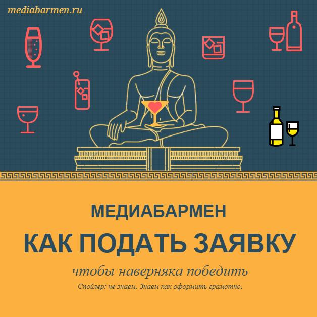 постер афиша как правильно подать и оформить заявку на онлайн конкурс для молодых барменов медиа бармен медибармен 2017 чтобы наверняка победить сидит будда иконки коктейлей вектор бокал